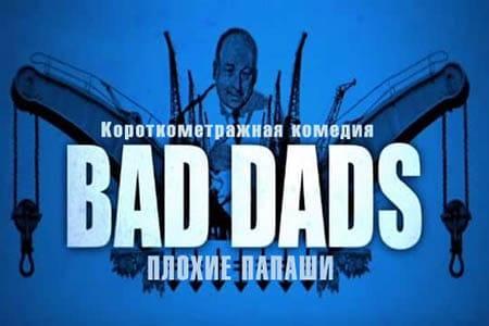 Плохие папаши (14 мин)