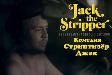 Стриптизёр Джек / Jack the stripper (4 мин)