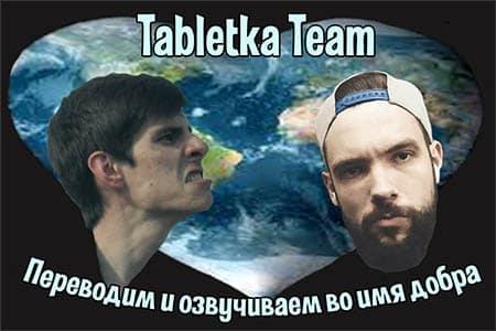 Короткометражки Таблетка Team (плейлист)
