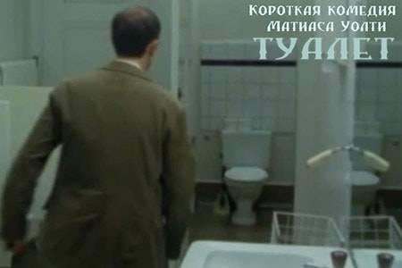 Туалет (8 мин)