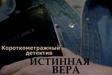 Истинная вера (6 мин)