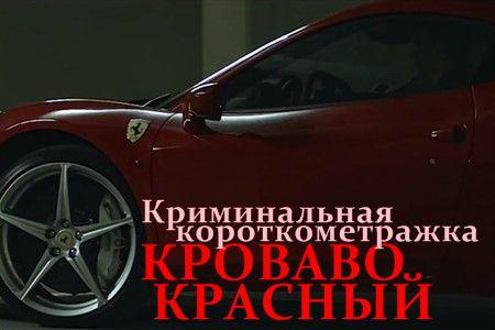 Кроваво-красный (8 мин)