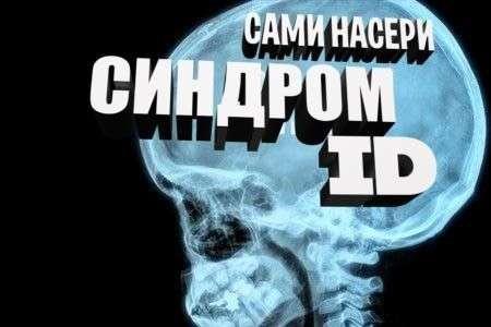 Синдром ID (16 мин)