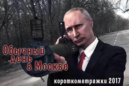 Обычный день в Москве (8 мин)