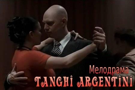 Аргентинское танго (11 мин)