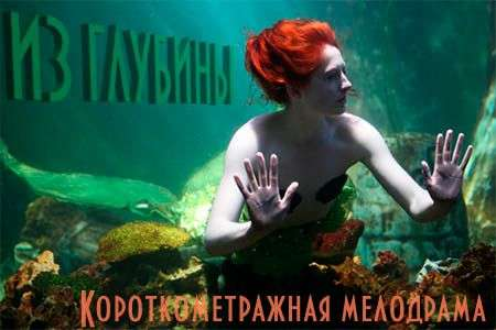 Из глубины (8 мин)