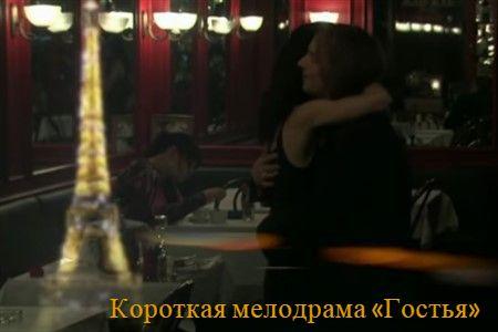 Гостья (23 мин)