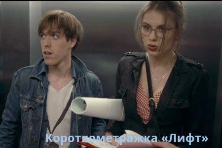 Лифт (8 мин)