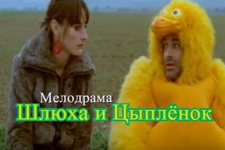 Шлюха и Цыплёнок (12 мин)