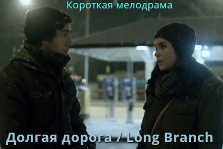 Долгая дорога / Long Branch (13 мин)