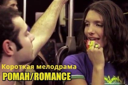 Роман / Romance (26 мин)