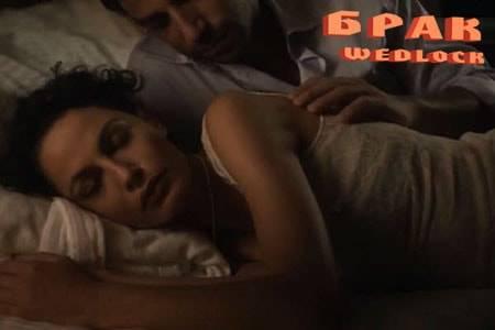 Брак / Widlock (7 мин)