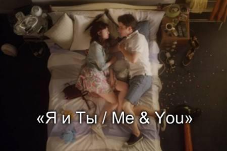 Я и Ты / Me & You (7 мин)