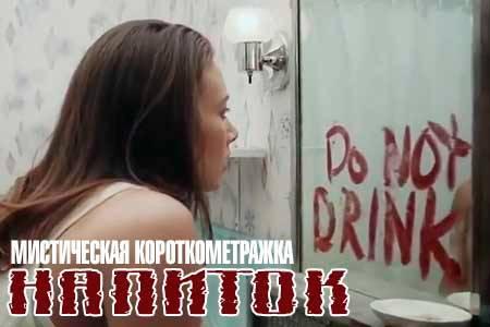 Напиток (23 мин)