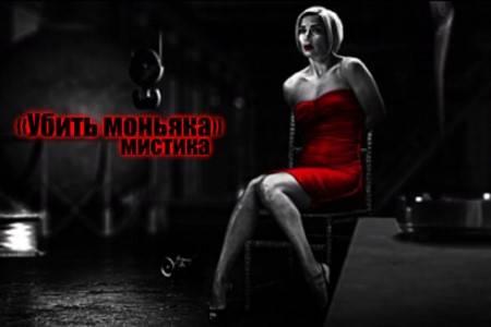 Убить маньяка / Dead Line (6 мин)