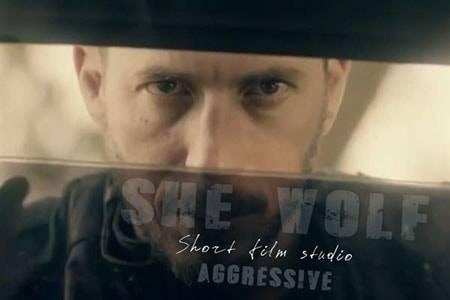 Она волчица / She Wolf (17 мин)
