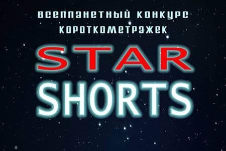 Конкурс STAR SHORTS