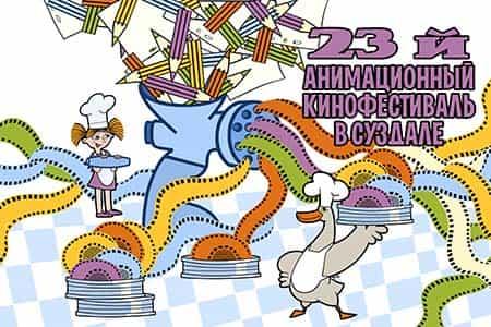 Итоги Суздальского анимационного кинофестиваля 2018