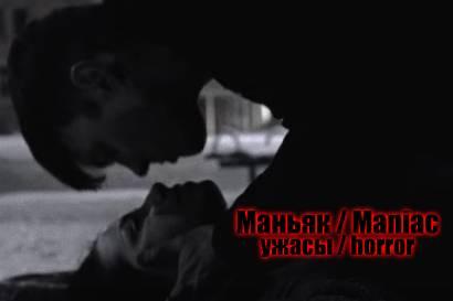 Маньяк / Maniac (10 мин)
