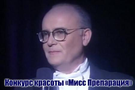 Мисс Препарация (30 мин)
