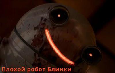 Плохой робот Блинки (12 мин)