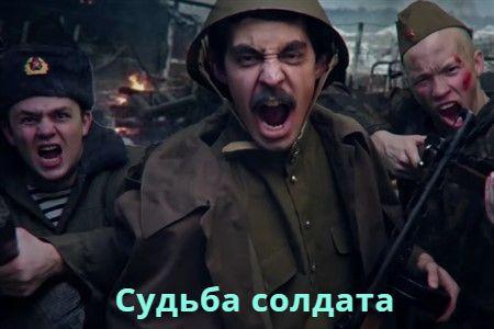 Судьба солдата (3 мин)