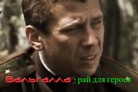 Вальгалла — рай для героев (20 мин)