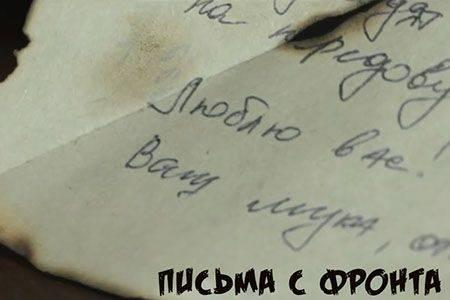 Письма с фронта (11 мин)