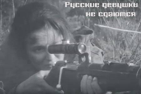 Русские девушки не сдаются (9 мин)