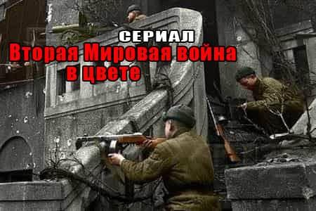 Сериал «Вторая мировая война в цвете»